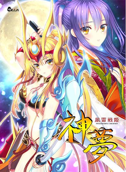 【予約】 【割引】 【独占】 風雷戦姫 神夢